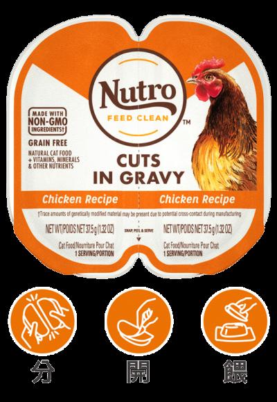 每食新鮮主食貓餐盒-嫩雞雞湯燴肉